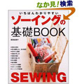 メ[イングの基礎BOOK